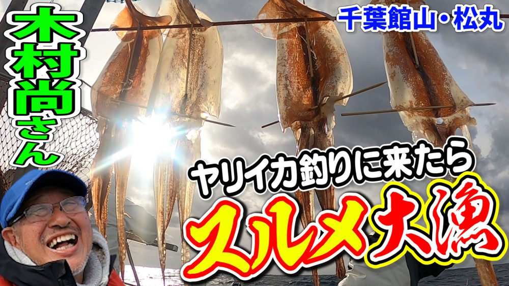 イカ釣り編 第三弾♪